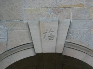 Above the entrance to Hanbury the Chinese symbol for 'Happiness'
